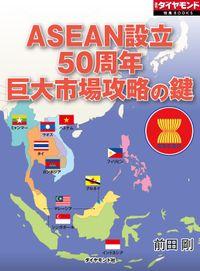 ASEAN設立50周年 巨大市場攻略の鍵