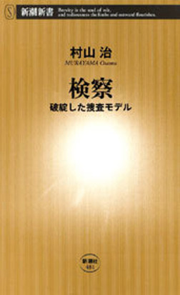 検察―破綻した捜査モデル―-電子書籍