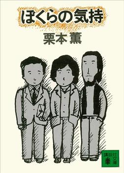 ぼくらの気持-電子書籍