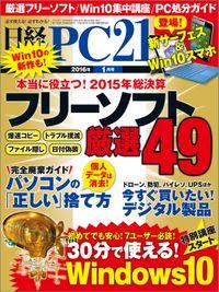日経PC21 (ピーシーニジュウイチ) 2016年 1月号 [雑誌]