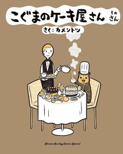 こぐまのケーキ屋さん そのさん(3)-電子書籍