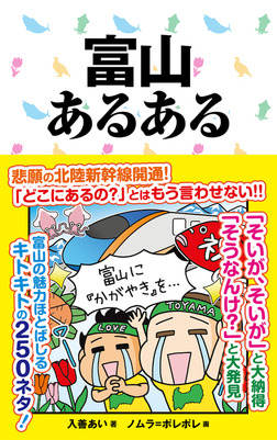 富山あるある-電子書籍