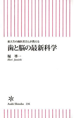 東大生の歯医者さんが教える歯と脳の最新科学-電子書籍