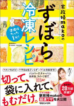 準備はたった1分! 家政婦makoのずぼら冷凍レシピ-電子書籍