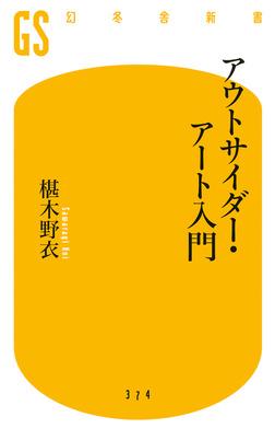 アウトサイダー・アート入門-電子書籍