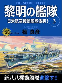 黎明の艦隊 3巻 日米航空機動艦隊激突!-電子書籍