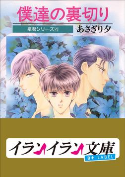 B+ LABEL 泉君シリーズ4 僕達の裏切り-電子書籍