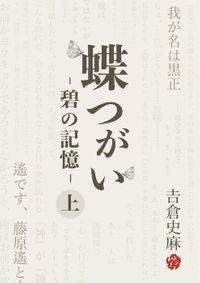 蝶つがい ―碧の記憶― 上下版(上)