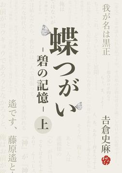 蝶つがい ―碧の記憶― 上下版(上)-電子書籍
