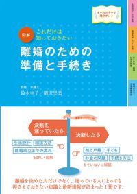 図解 離婚のための準備と手続き 改訂4版