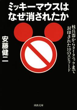 ミッキーマウスはなぜ消されたか-電子書籍