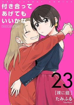 付き合ってあげてもいいかな【単話】(23)-電子書籍