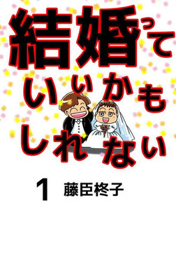 結婚っていいかもしれない(1)-電子書籍