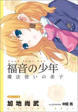 福音の少年 魔法使いの弟子-電子書籍