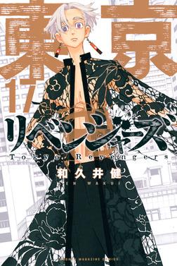 東京卍リベンジャーズ(17)-電子書籍