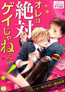 オレは絶対ゲイじゃねぇッ!ヤンキー男子の淫らな薄本妄想(1)-電子書籍