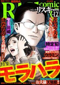 comic RiSky(リスキー)モラハラ Vol.12