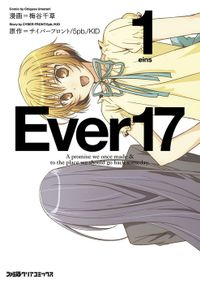 Ever17