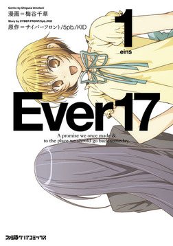 Ever17(1)-電子書籍