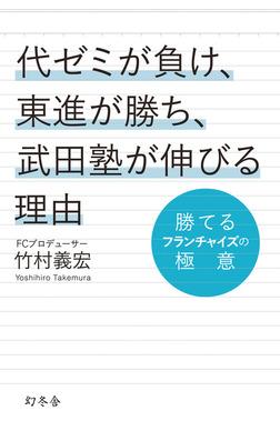 代ゼミが負け、東進が勝ち、武田塾が伸びる理由 勝てるフランチャイズの極意-電子書籍