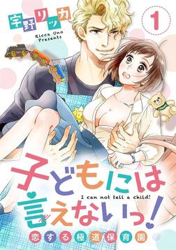 【ショコラブ】子どもには言えないっ!恋する極道保育園(1)-電子書籍