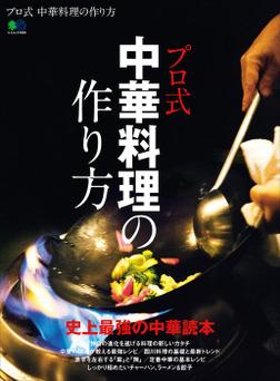 プロ式 中華料理の作り方-電子書籍