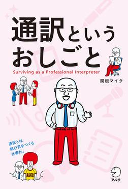 通訳というおしごと-電子書籍