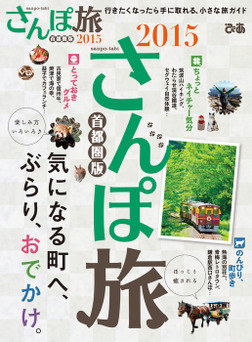 さんぽ旅 首都圏版 2015-電子書籍