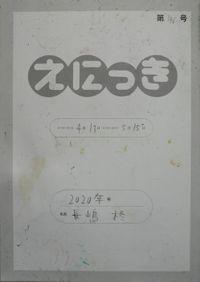 TALKEN絵日記196冊目