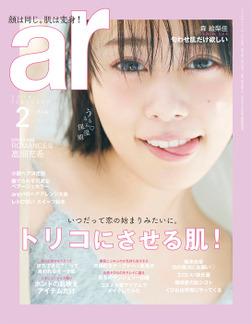 ar 2019年 02月号-電子書籍
