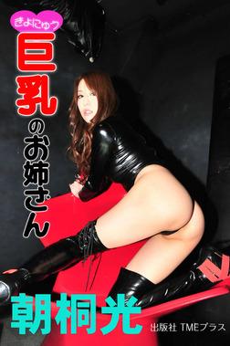 「巨乳のお姉さん」 朝桐光-電子書籍