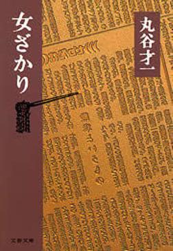 女ざかり-電子書籍