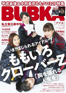 BUBKA 2019年6月号-電子書籍