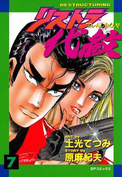 リストラ代紋 7巻-電子書籍