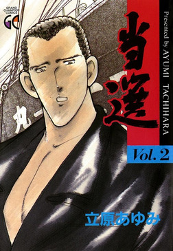当選 Vol.2-電子書籍