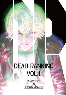 デッドランキング (1)-電子書籍