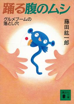 踊る腹のムシ グルメブームの落とし穴-電子書籍