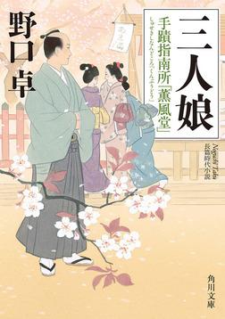 三人娘 手蹟指南所「薫風堂」-電子書籍