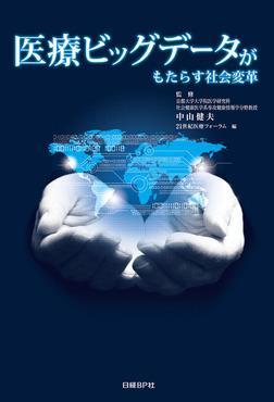 医療ビッグデータがもたらす社会変革-電子書籍