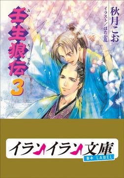 B+ LABEL 壬生狼伝3-電子書籍