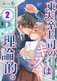 東大卒上司のキスは理論的。(2)