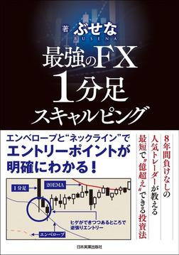 最強のFX 1分足スキャルピング-電子書籍