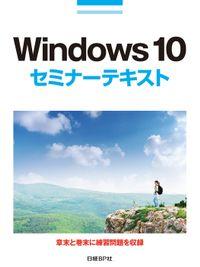 Windows 10 セミナーテキスト