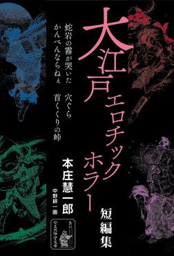 大江戸エロチックホラー短編集-電子書籍