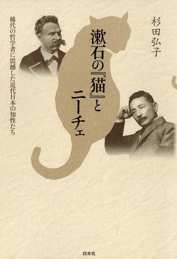漱石の『猫』とニーチェ : 稀代の哲学者に震撼した近代日本の知性たち-電子書籍