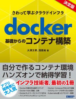さわって学ぶクラウドインフラ docker基礎からのコンテナ構築-電子書籍