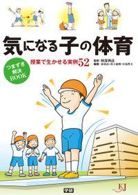 気になる子の体育 つまずき解決BOOK 授業で生かせる実例52