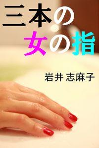 三本の女の指