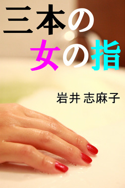三本の女の指-電子書籍