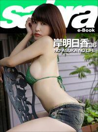 NO ASUKA NO LIFE 岸明日香36 [sabra net e-Book]